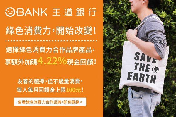 圖/王道銀行 提供