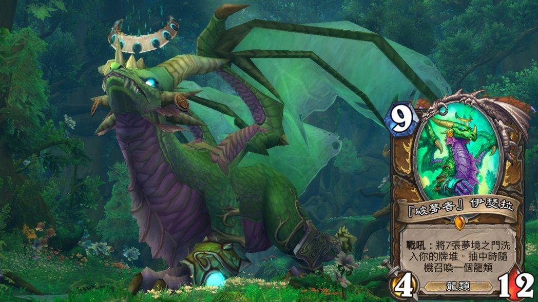 魔獸世界的伊瑟拉與爐石《降臨!遠古巨龍》中的新版伊瑟拉