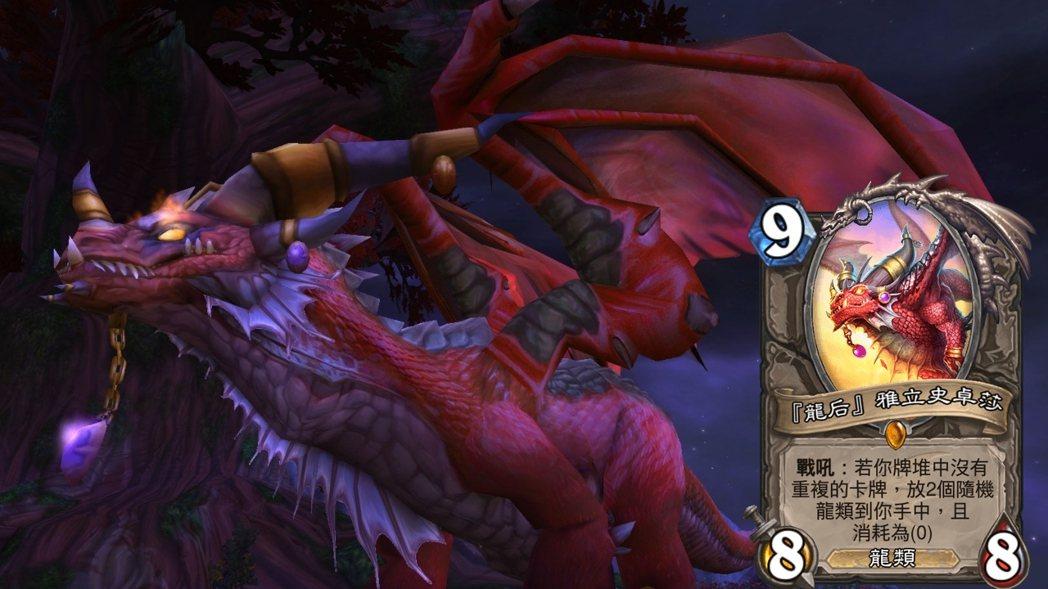 魔獸世界的雅立史卓莎與爐石《降臨!遠古巨龍》中的新版雅立史卓莎