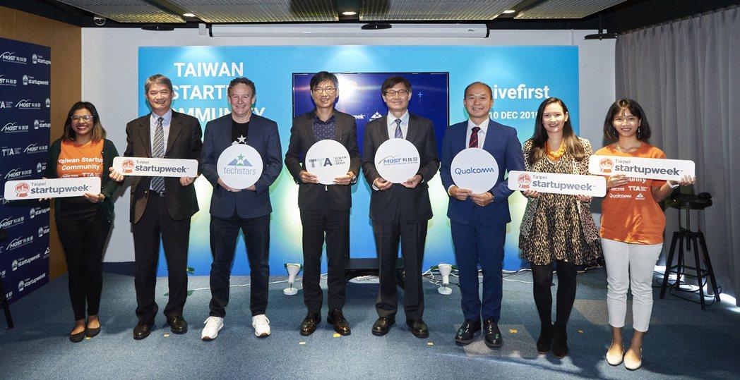 科技部攜手高通與Techstars於台灣科技新創基地宣布共推「台灣新創生態圈發展...
