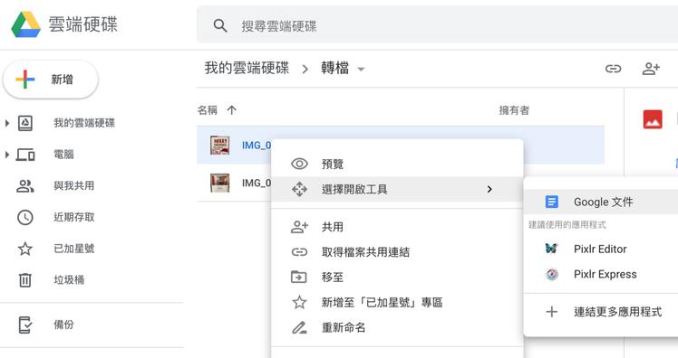 運用Google硬碟,就能輕鬆將圖檔文字內容轉成檔案。記者黃筱晴/攝影