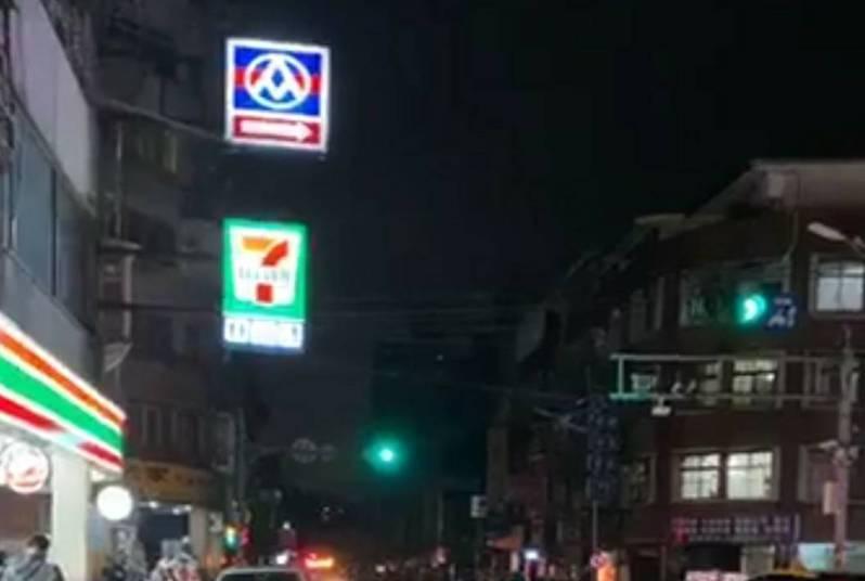 基隆暖暖昨晚大停電查出原因,台電:電纜故障將加強汰換。圖/取自議員林旻勳臉書