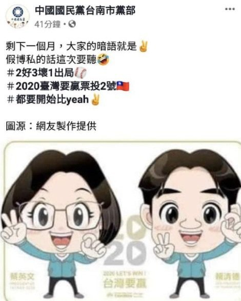 國民黨台南市黨部小編昨晚在臉書粉絲頁發出一篇文章,並配上蔡英文與賴清德手比「2」...