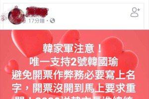 網傳要韓粉在選票寫名字 韓辦將赴市警局報案