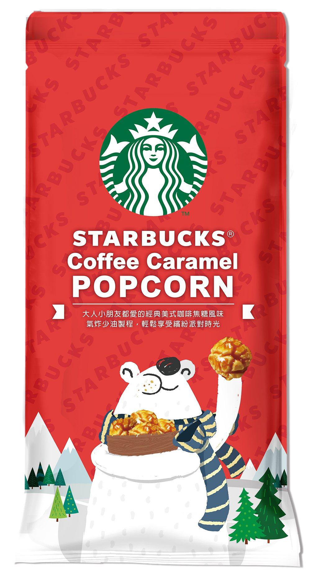 「咖啡焦糖爆米花」香甜風味有戀愛感。圖/星巴克提供