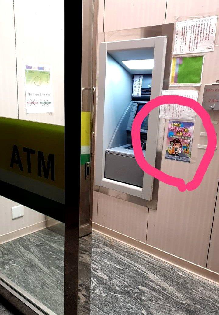 桃園市蘆竹分局在ATM提款機旁張貼自製漫畫版小女警貼紙,宣導反詐騙。圖/桃園市刑大提供