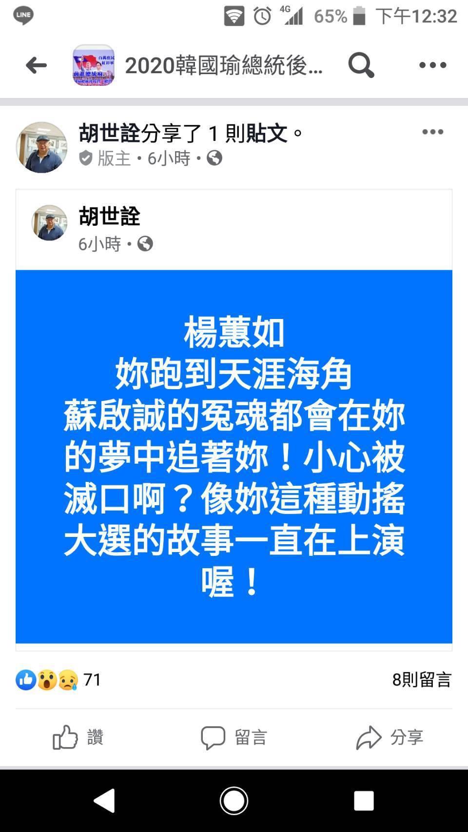 「卡神」楊蕙如涉透過親綠網軍詆毀外交官案,12月2日遭台北地檢署檢起訴,讓國內再...