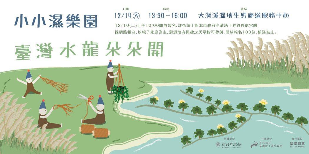 高管處本月小小濕樂園舉辦「台灣水龍朵朵開」主題活動。圖/新北市高管處提供