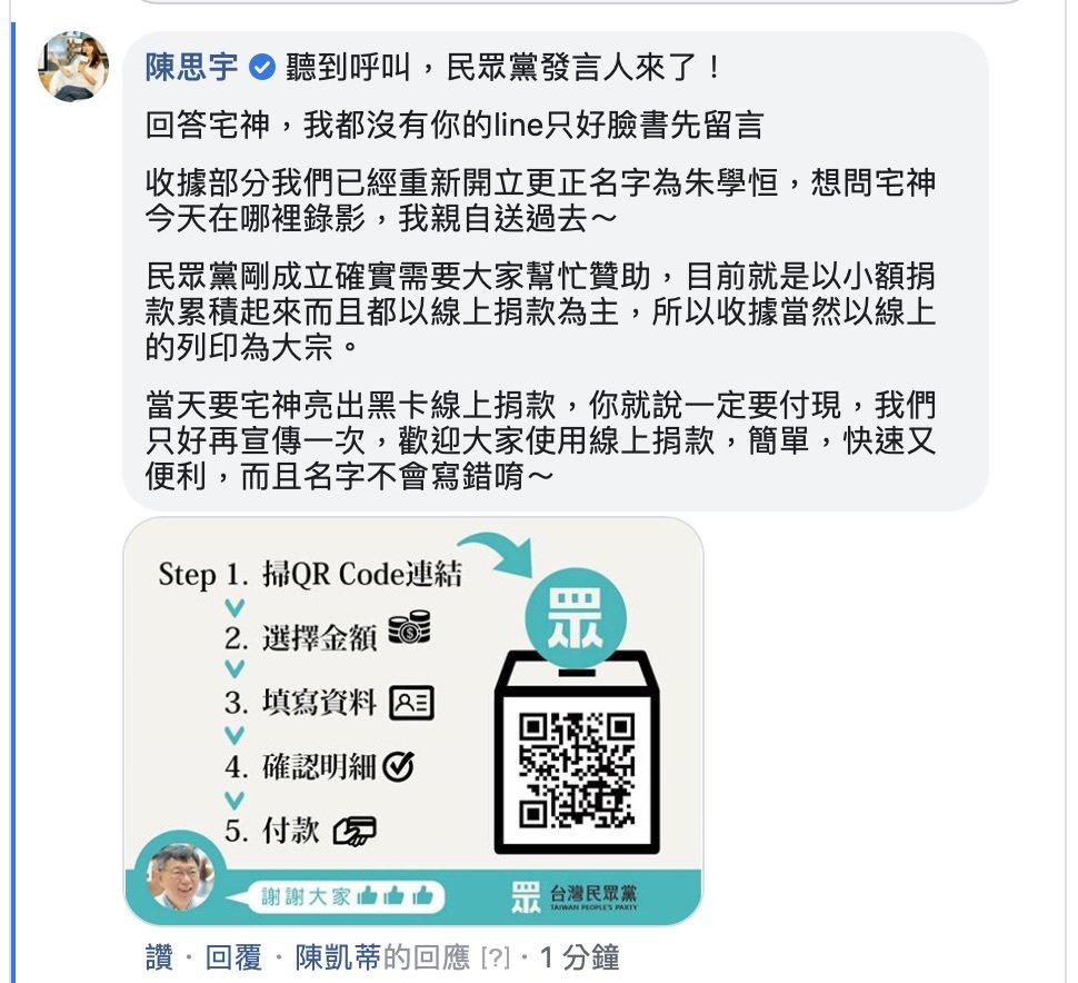 民眾黨發言人陳思宇也說,民眾黨剛成立,確實需要大家幫助贊助,目前以小額捐款累積起...