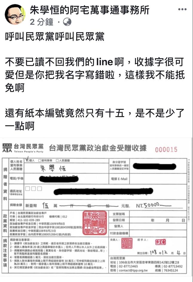 朱學恒今在臉書上傳「台灣民眾黨政治現金收據」,強調自己已捐款5萬元。圖/擷取自朱...