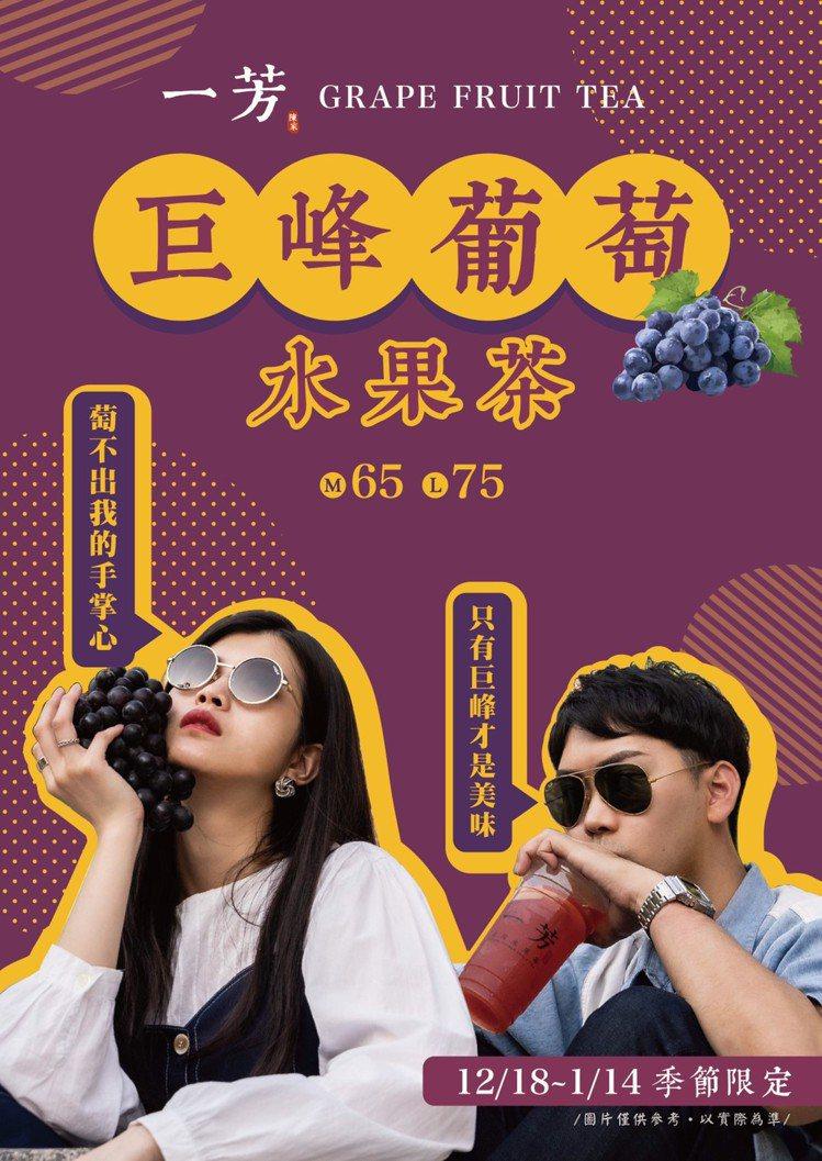 饕客最愛「巨峰葡萄水果茶」限期特惠。圖/一芳水果茶提供