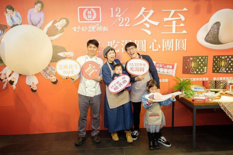 「吃湯圓心團圓」活動邀請 YouTuber「Mom&Dad」親子三人蒞臨。圖/桂冠提供