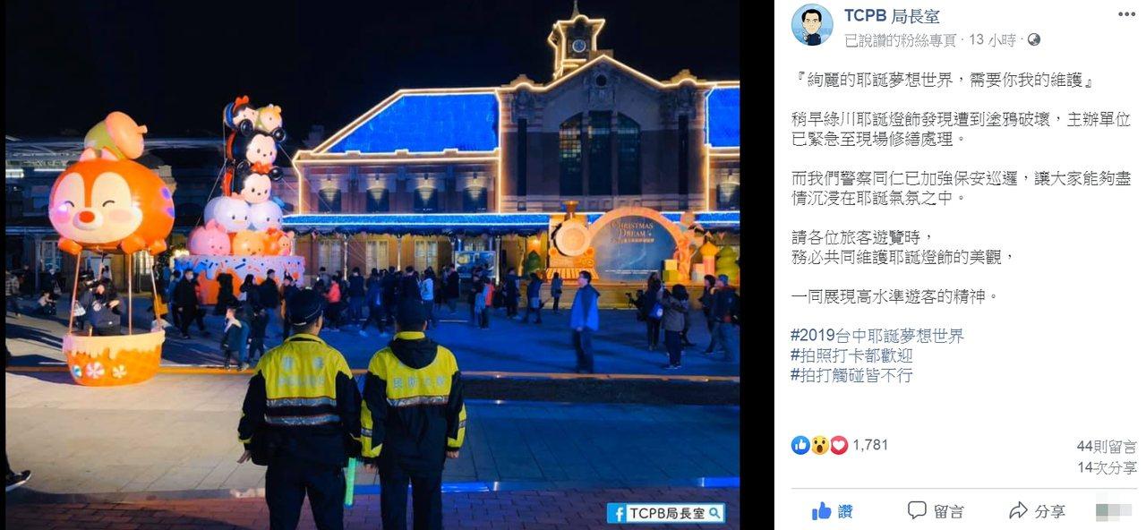 台中市警局臉書粉絲團「TCPB局長室」今發文指出,綠川耶誕燈飾昨遭到塗鴉破壞,呼...