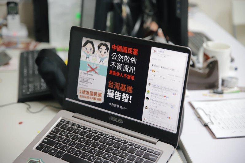 台灣基進國民黨台南市黨部臉書發布假資訊。圖/台灣基進提供