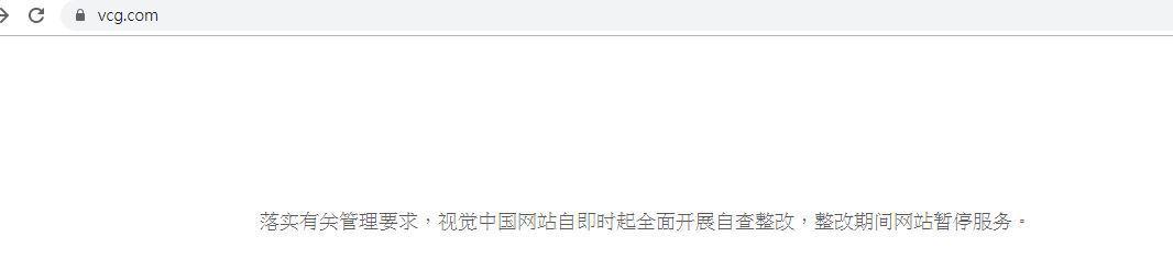 大陸國家網信辦責令視覺中國(vcg.com)和IC photo(dfic.cn)...