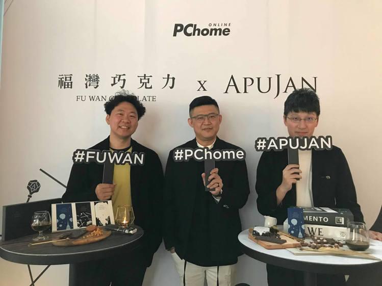 PChome 24h購物獨家限量開賣「福灣 X APUJAN聯名巧克力禮盒」,(...