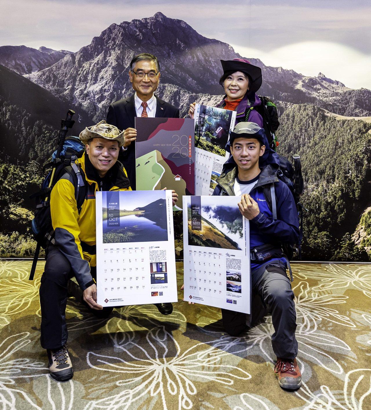 遠東銀行2020月曆以台灣山屋為主題,並由銀行高階主管擔任代言人。圖/遠東銀行提...