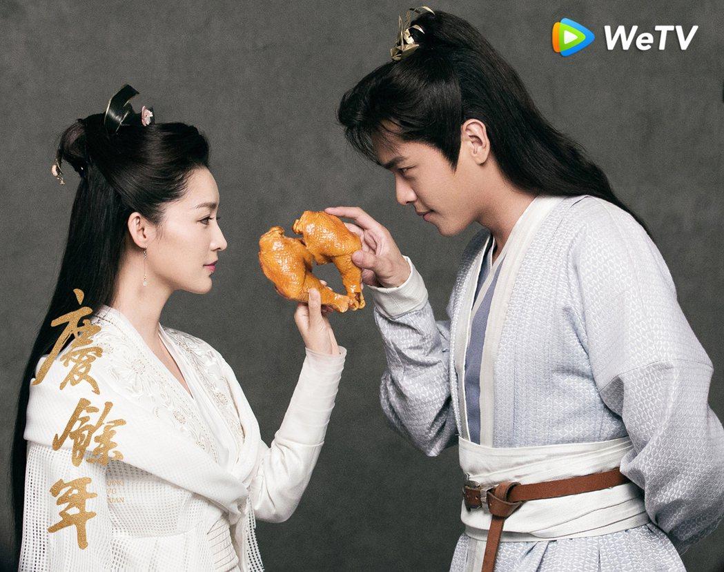 張若昀(右)與李沁劇中定情靠雞腿定情。圖/WeTV提供