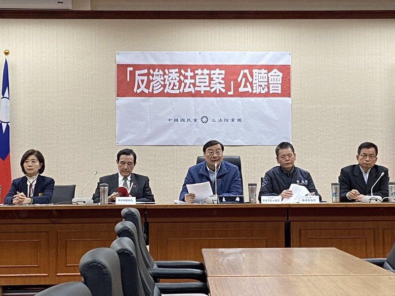 前總統馬英九(左二)今天出席國民黨團舉辦的「反滲透法」公聽會。記者蔡晉宇/攝影