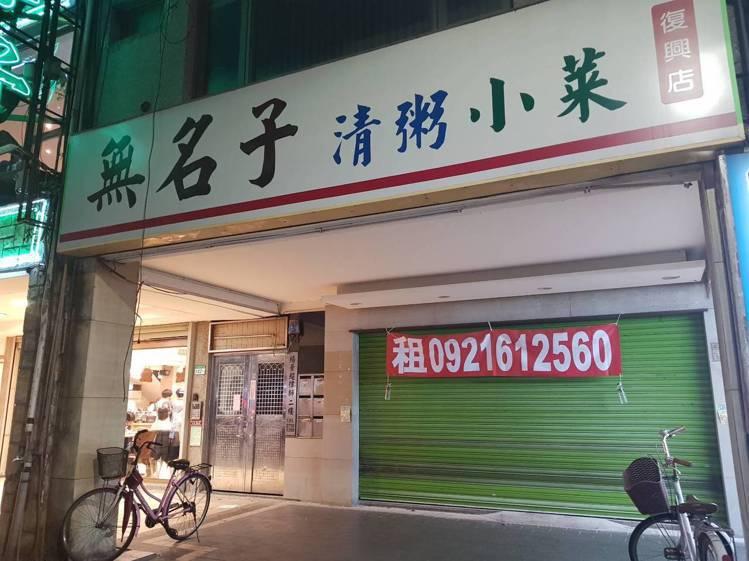 無名子清粥小菜。記者陳睿中/攝影
