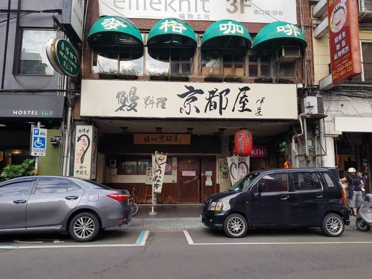 被譽為「台北4大鰻魚飯」之一的京都屋。記者陳睿中/攝影