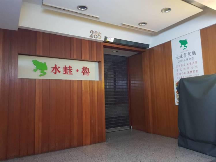 已有20餘年歷史的水蛙魯餐廳。記者陳睿中/攝影