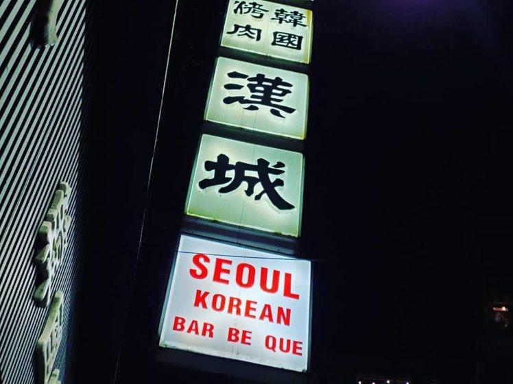 漢城韓國烤肉。圖/取自黃子佼臉書