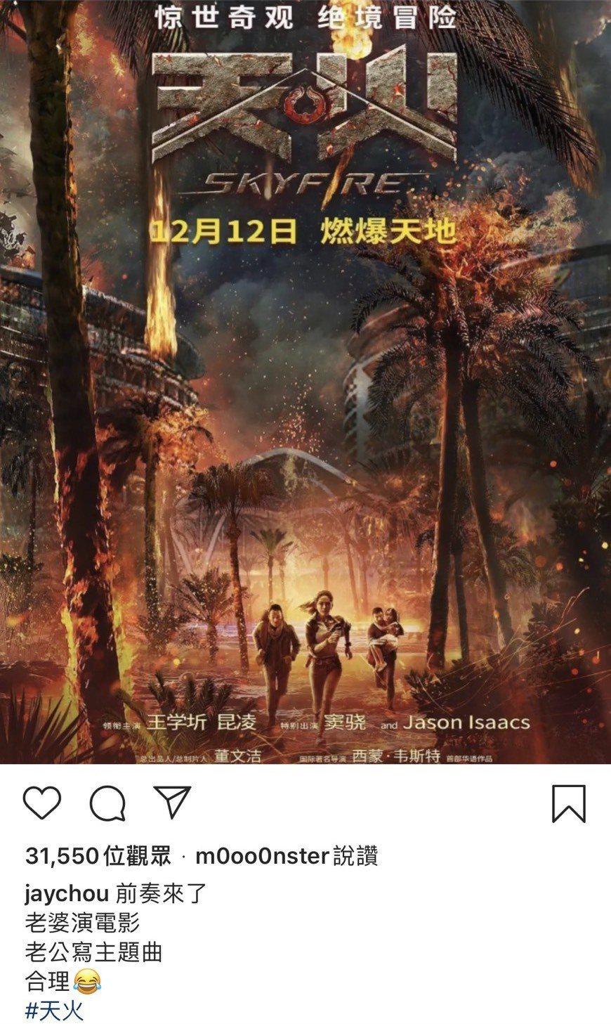 周杰倫為老婆昆凌電影新作「天火」幫忙宣傳。圖/摘自IG
