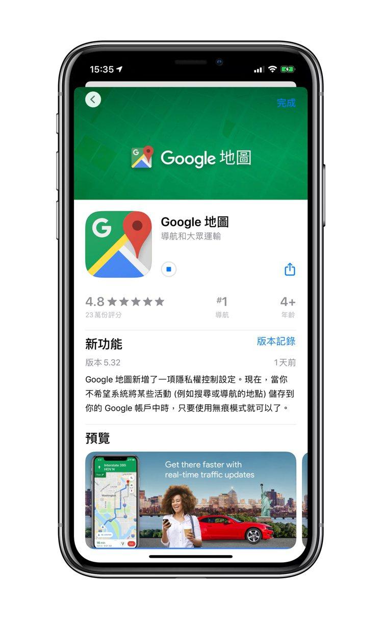 最新iOS版Google地圖更新,加入了無痕模式。記者黃筱晴/攝影