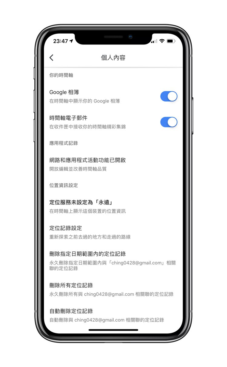 用戶也可以在設定裡的個人內容中,刪除指定日期範圍內的定位紀錄。記者黃筱晴/攝影