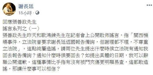 謝長廷雖是駐日代表,但「戰場」看起來是在臉書,他用臉書與國內輿論隔海交火,不輕放...
