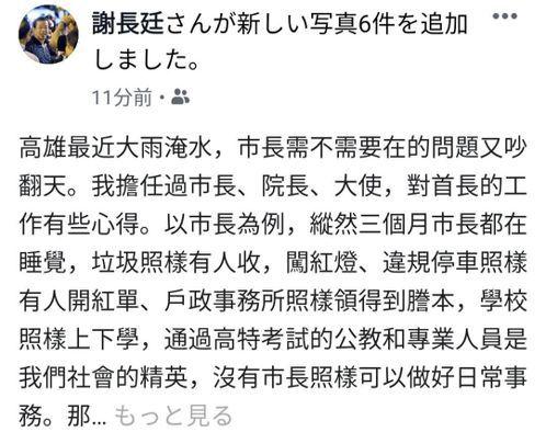 謝長廷曾在臉書貼文,勸韓國瑜請辭高雄市長,好好選總統,市長讓別人專心做。圖/翻攝...