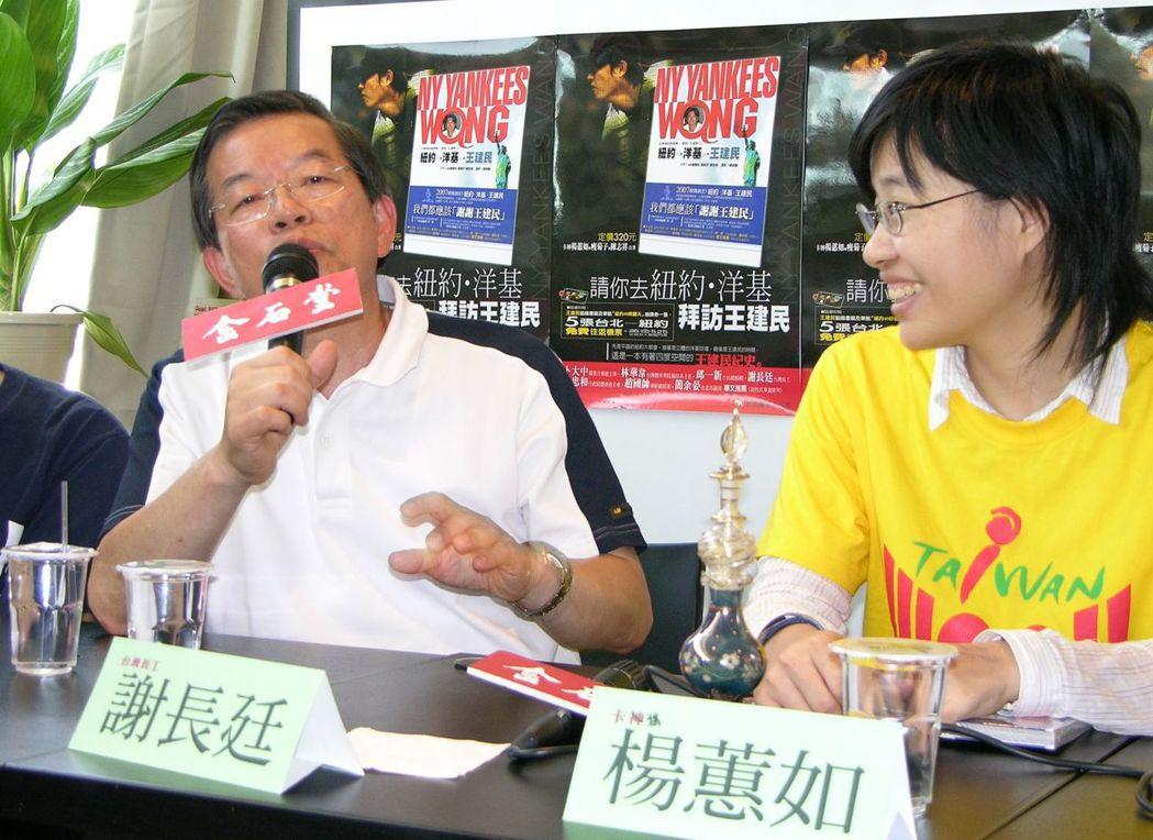 謝長廷(左)與楊蕙如。圖/聯合報系資料照片