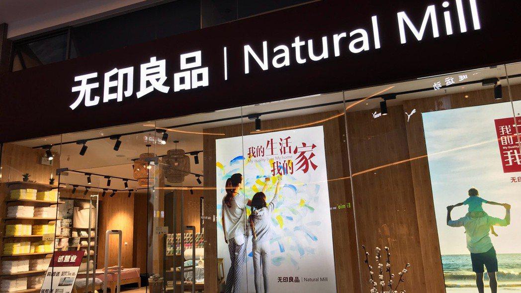 中國無印工坊旗下「无印良品 Natural Mill」,非「MUJI 無印良品」...