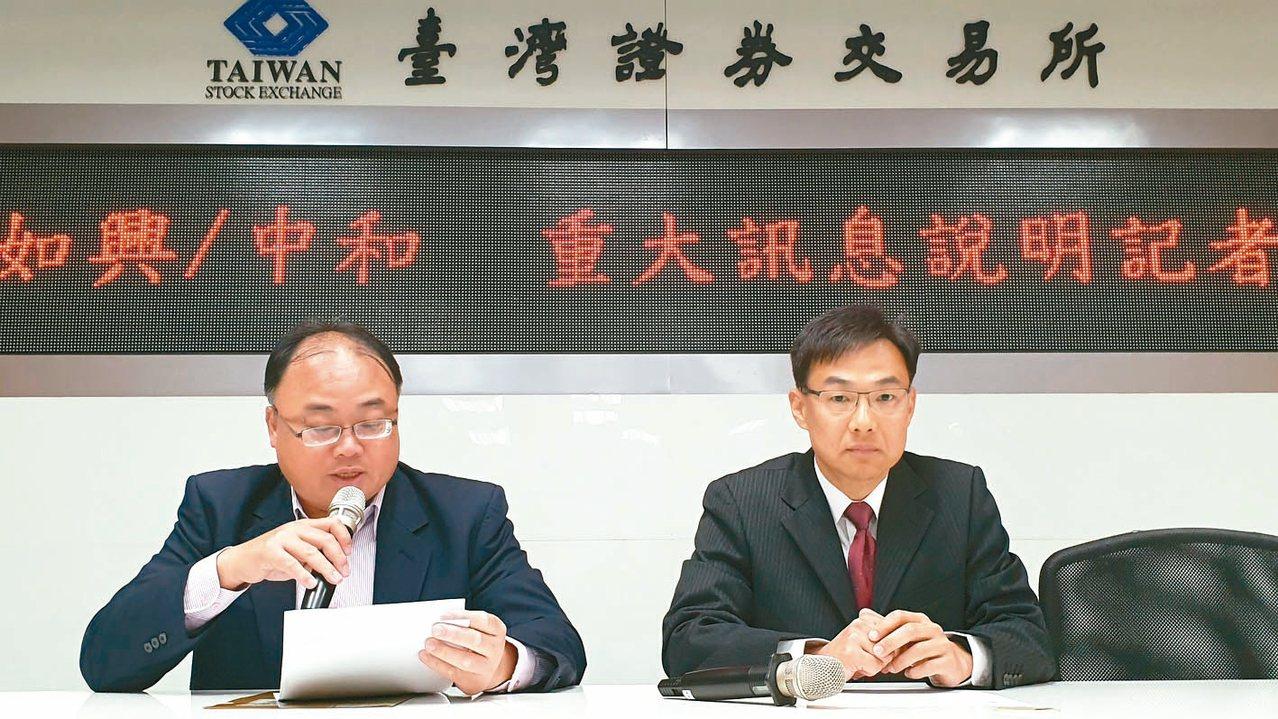 如興財會副總徐仲榮(左)與中和發言人蔣中瑋。 記者曾仁凱/攝影
