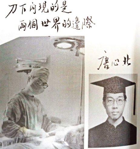 唐心北1985年陽明醫學院醫學系的畢業照。 圖/陽明大學提供