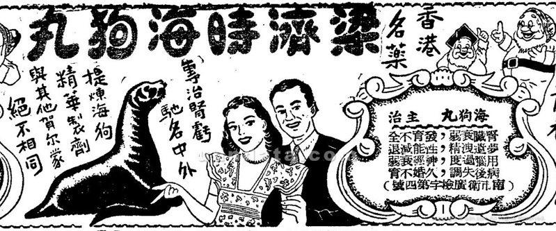 《聯合報》,1955年4月10日,第4版(圖/聯合報系新聞資料庫照片)