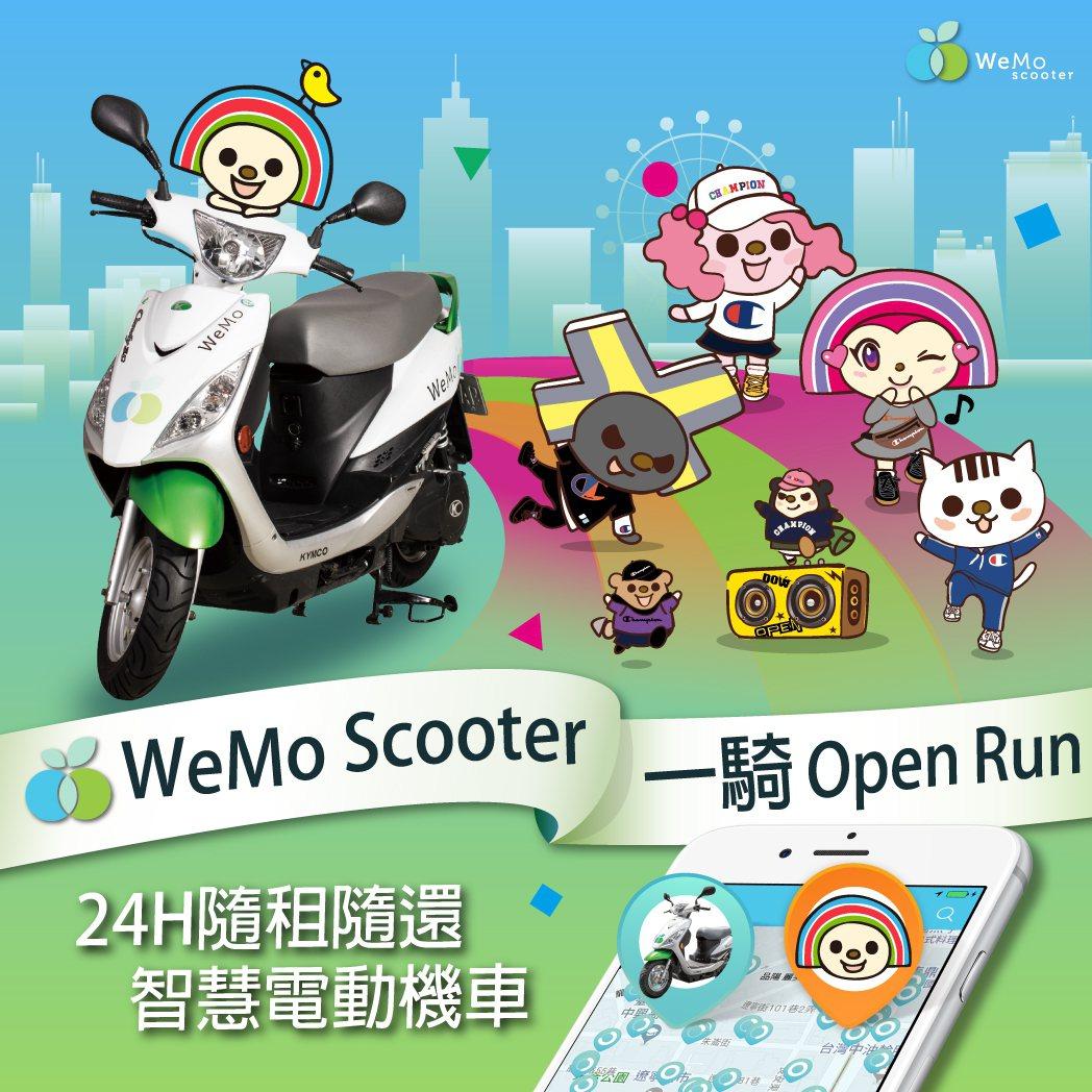 WeMo Scooter獨家打造OPEN小將專屬造型車,組成「WeMo Scoo...