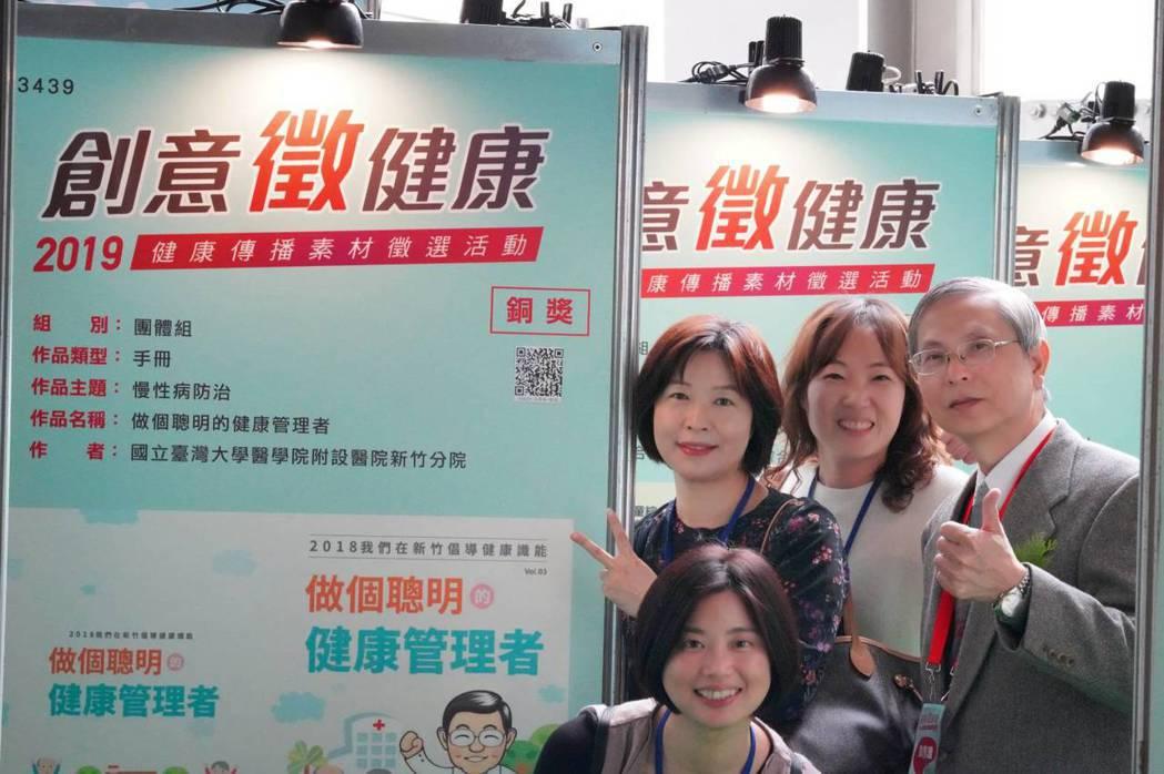 台大醫院新竹分院健康衛教手冊製作團隊與獲獎作品「做個聰明的健康管理者」介紹合影。...