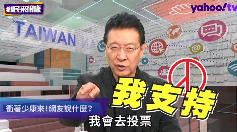 資深媒體人趙少康在網路談話節目被問支持韓國瑜市長選總統嗎?他直言「會把票投給韓國瑜,不會投蔡英文」。圖/取自《Yahoo》網路談話節目《鄉民來衝康》
