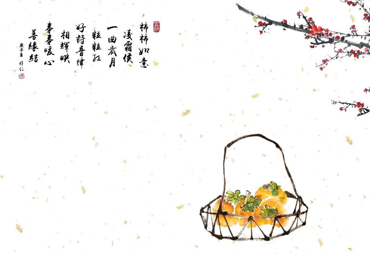 頤宮冬季餐墊設計圖。 (雲朗集團提供)