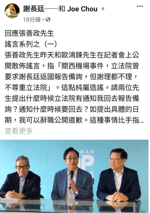 駐日代表謝長廷再度槓上國民黨副總統發言人張善政。圖片翻攝謝長廷臉書。