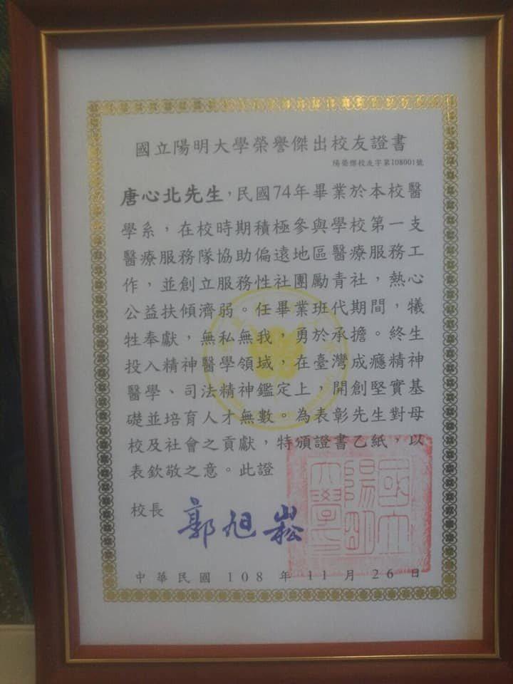 陽明大學頒給已過世的精神科醫師唐心北「榮譽傑出校友證書」。圖/取自臉書