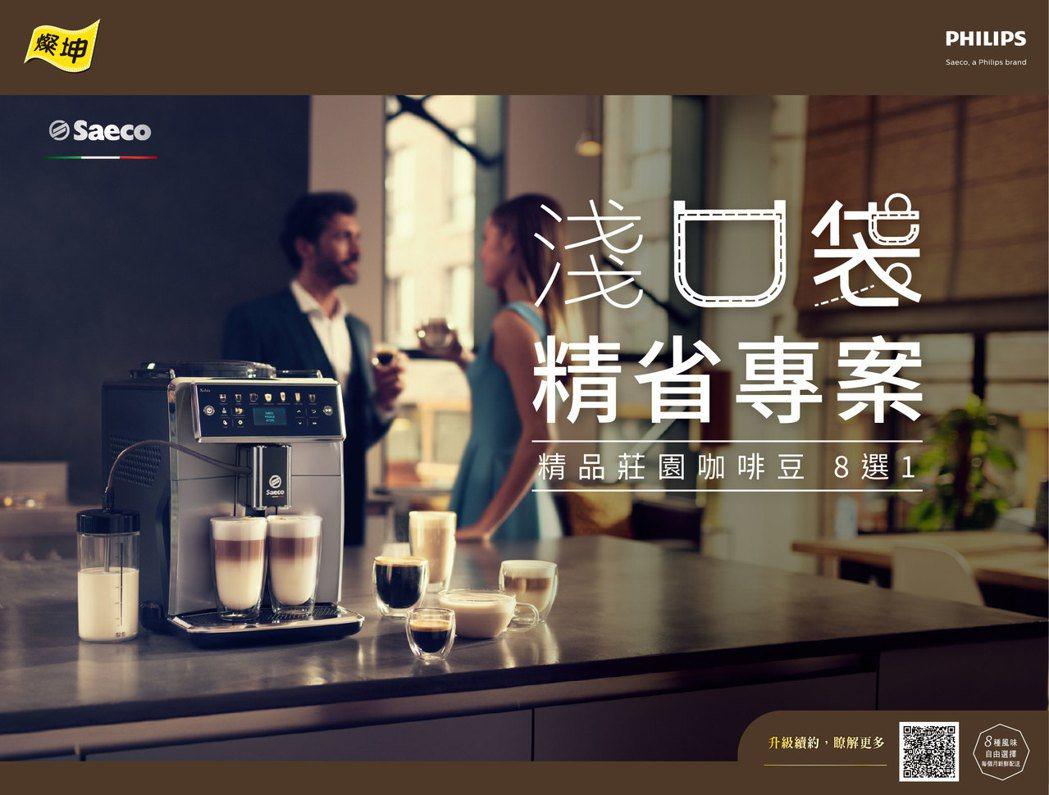 金鑛咖啡將與燦坤3C共同推動淺口袋咖啡方案,並由公司直供精品咖啡豆,以期讓消費者...