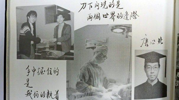唐心北於1985年自陽明醫學院醫學系畢業。圖/陽明大學提供