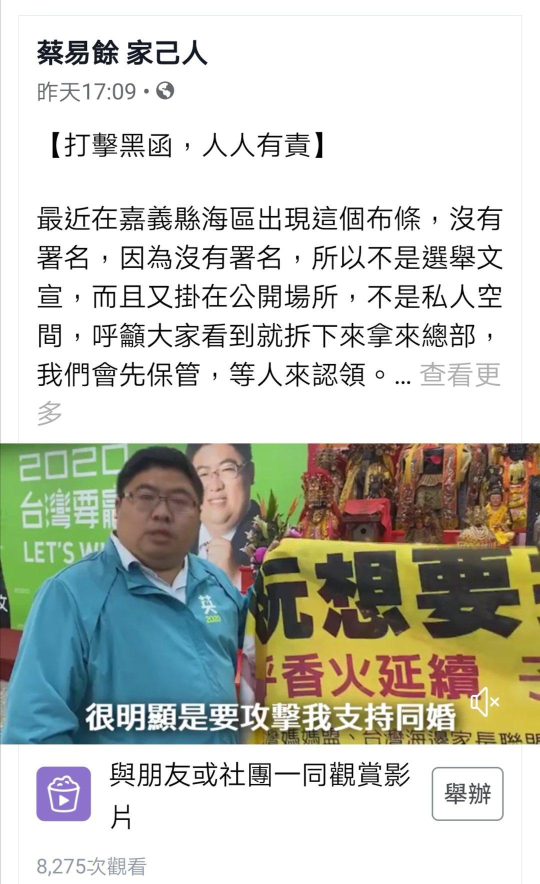 蔡易餘昨在臉書表示,看到「阮想要抱孫」等布條可拆下來交到總部。記者卜敏正/翻攝