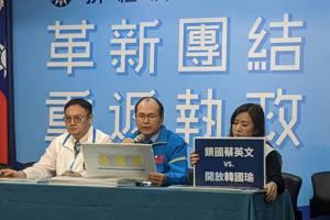 韓辦五點質疑批蔡英文鎖國 台灣成世界經濟版圖孤兒