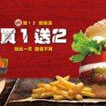 漢堡王開大絕! 雙12一日限定「買1送2」限量三百份