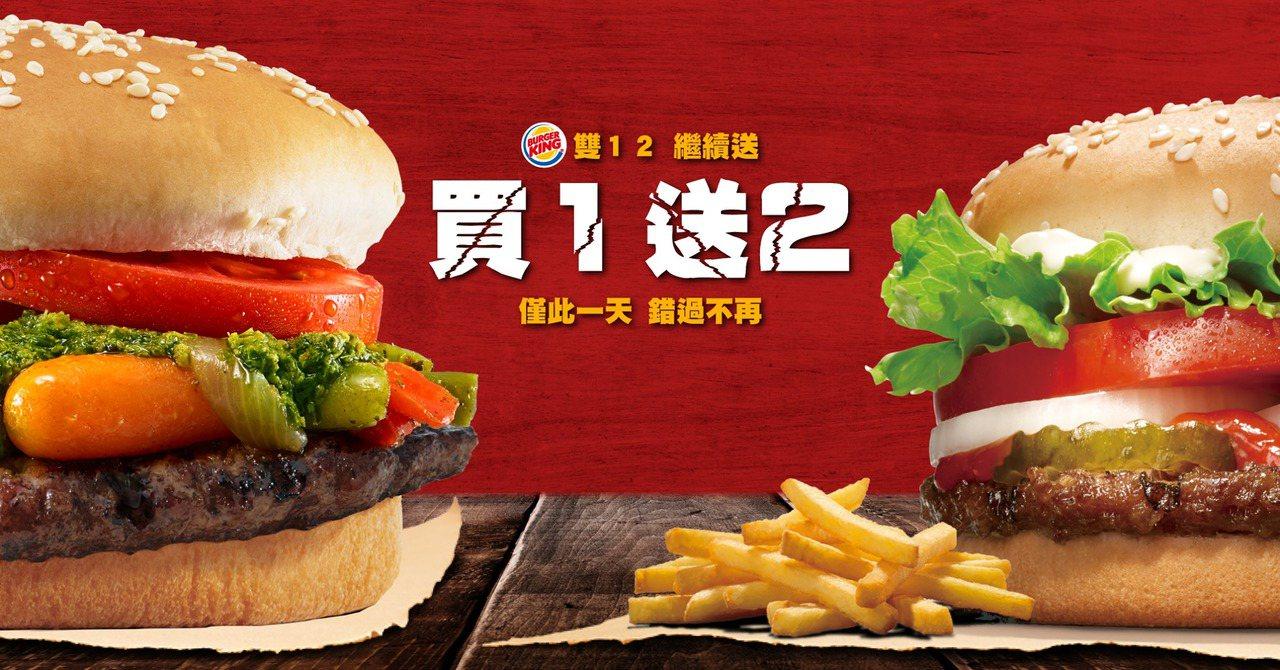 漢堡王雙12一日限定「買1送2」。圖/摘自漢堡王臉書專頁