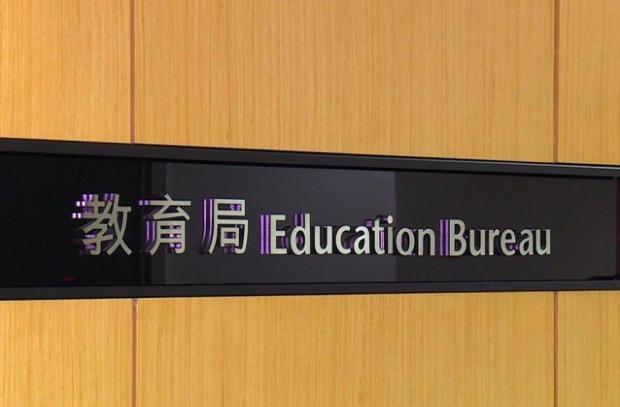 香港教育局稱將重懲30名涉示威「違反操守」教師 。(香港電台資料照片)